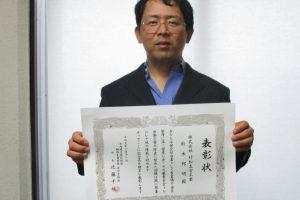 木内建設株式会社 安全互助会静岡地区安全大会にて 鈴木邦明が安全互助会 個人表彰を受賞しました