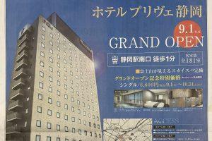 ホテルプリヴェが完成し、静岡新聞に掲載されました